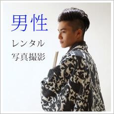 札幌の男性用はかまレンタル