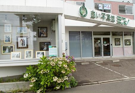 札幌市豊平区にあった白い写真館ミズノ