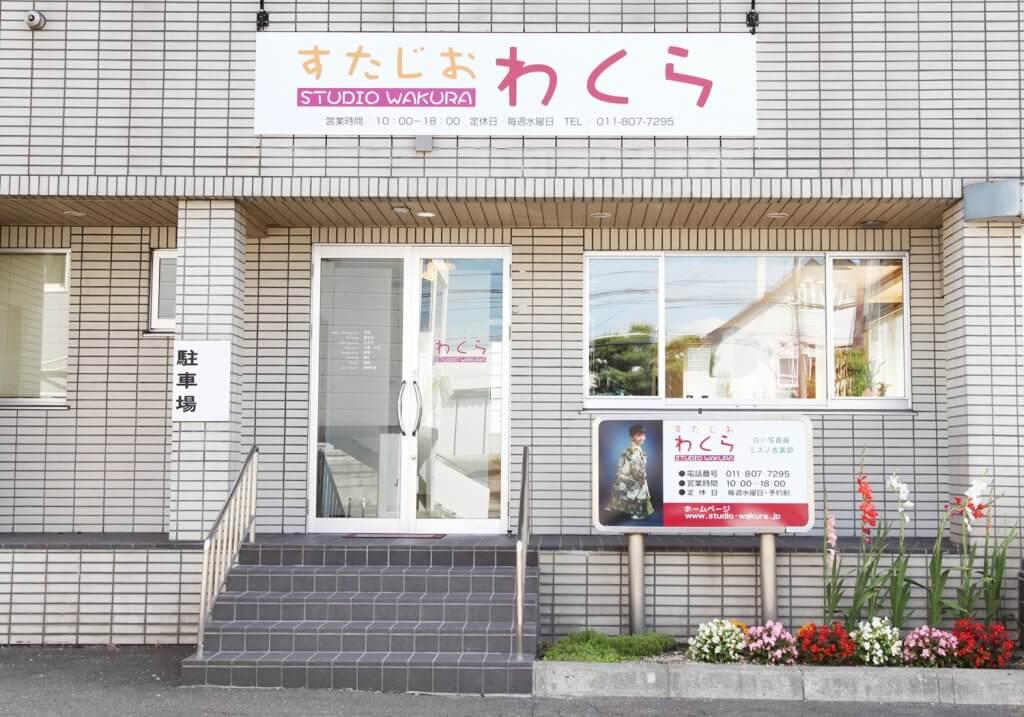 札幌市の写真館すたじおわくらの外観
