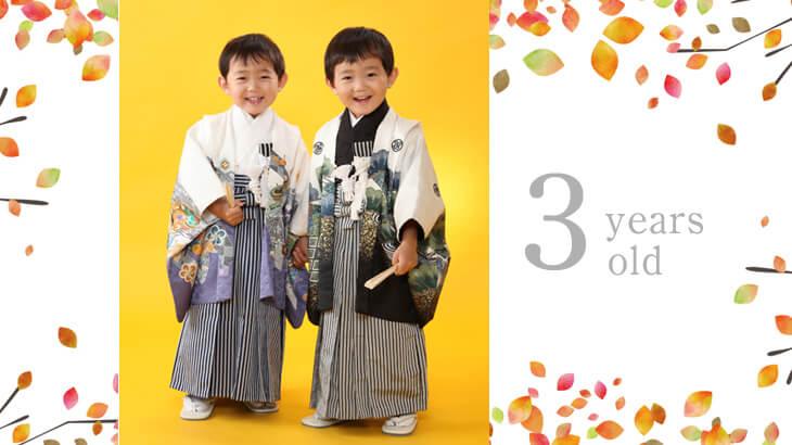 3歳男の子・七五三衣裳(着物・タキシード)