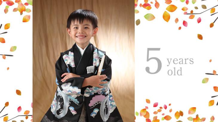 5歳男の子・七五三衣裳(着物・タキシード)
