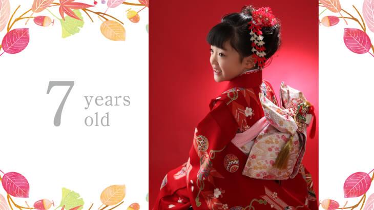 七五三7歳女の子(着物・ドレス)