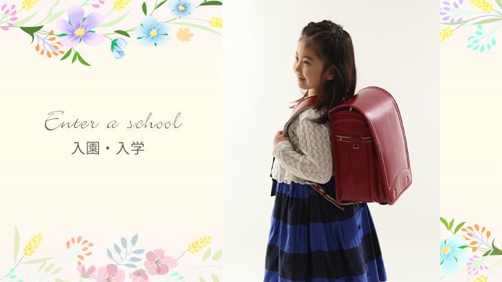 札幌の写真館で入園・入学式写真