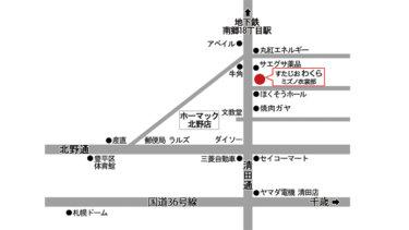 札幌市清田区北野のすたじおわくら地図